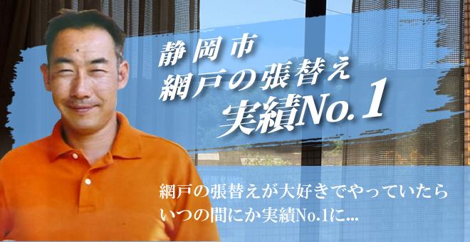静岡市網戸の張替え実績No.1 網戸の張替えが大好きでやっていたらいつの間にか実績No.1に...