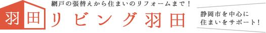 網戸の張替えから住まいのリフォームまで!リビング羽田 静岡市を中心に住まいをサポート!