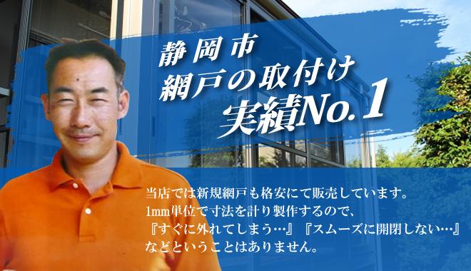 静岡市網戸の取付け実績No.1 当店では新規網戸も格安にて販売しています。1mm単位で寸法を計り製作するので、『すぐに外れてしまう…』『スムーズに開閉しない…』などということはありません。