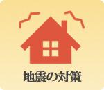 地震の対策