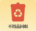 不用品回収