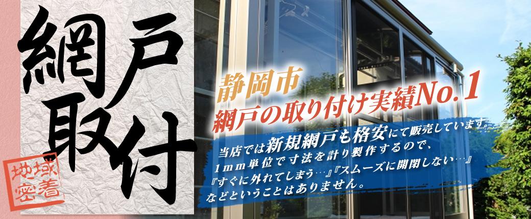 網戸取付 静岡市網戸の取り付け実績No.1
